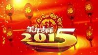 Y009 2015春节晚会AE模板 羊年新春拜年AE片头  新年晚会开场