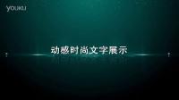 会声会影X6X7通用震撼文字宣传片头 企业年会商务科技团队展示粒子炫光片头史诗级