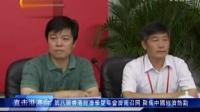 第八届香港经济学双年会济南召开 聚焦中国经济热点 资讯卫视