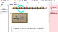 07.[爱尚学院]OneNote教程快速识别并提取图片中的文字