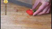 巧厨娘 妙手烘焙 蛋糕水果装饰切法 16_标清