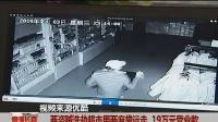 长春电视台:两盗贼洗劫超市 运走19万营业款 141216 直播长春