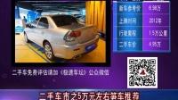《极速车坛》二手车市之5万元左右笋车推荐
