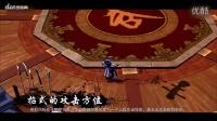 笑傲江湖3D手游战斗基础教程