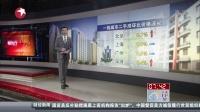 上海:11月一手房价环比仍下跌  二手房价持平[看东方]
