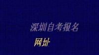 深圳自考报名网址是多少?