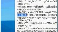 2014年11月10日过眼云烟老师HTML代码中级课【4-5】《波纹+发光颜色滤镜》课录