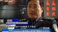 90后建色情QQ群 千人在线传播淫秽录像