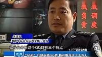 90后建色情QQ群 千人在线传播淫秽录像(1)