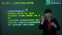 视频: 【秦皇岛永傲医考】心功能不全病人的护理,学习请加QQ群:423079306