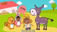 小毛驴动画搞笑原创姐妹版--航航 雯雯 浩浩