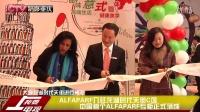 意大利ALFAPARF品牌重庆龙湖时代天街专柜华丽启幕
