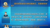 20141223微播大宜昌—民生帮办:办理结婚登记需要哪些材料