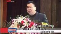 视频: 和记万佳家具建材批发中心招商推介会