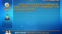20141224微播大宜昌—点军区2013年农村客运车燃油补贴何时发放?