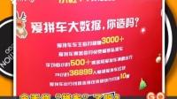 杭州电视台报道:爱拼车送你奢靡圣诞狂欢夜