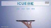 icue是真的吗?