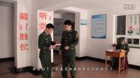 军旅励志微电影——从心开始