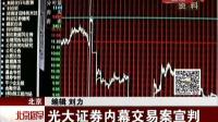 北京:光大证券内幕交易案宣判[北京您早]