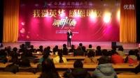 广西英华国际职业学院我爱英华演讲总决赛6