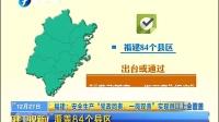 """福建卫视新闻20141227福建:安全生产""""党政同责、一岗双责""""实现县以上全覆盖"""