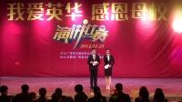广西英华国际职业学院我爱英华演讲总决赛2