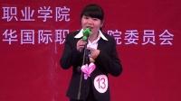 广西英华国际职业学院我爱英华演讲总决赛4