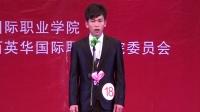 广西英华国际职业学院我爱英华演讲总决赛5