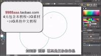 [Ai]AI教程 lynda教程 美国AI教程 Illustrator教程 Illustrator学习 AI 学习