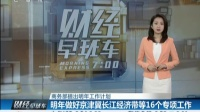 商务部提出明年工作计划  明年做好京津冀长江经济带等16个专项工作[财经早班车]