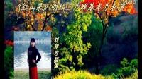 刘建容视频版面设计:背景音乐《久别的人》刘建容唱