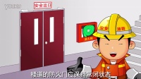 消防知识视频讲解4-如何正确逃生