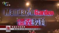 视频: IPA国际注册汉语教师促世界乐都迎华夏春节