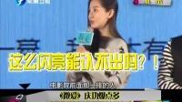 微爱庆功爆点多:杨颖捂黄晓明眼睛不让看吻戏 141230 娱乐乐翻天