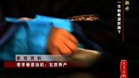 这里是北京 2012 - 老字号话当初之北京特产 121009