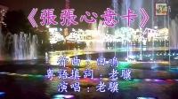 张张心意卡 (老骥粤语填词)