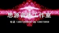 A1340 青恋 舞蹈音乐 福州市歌舞剧院 试听
