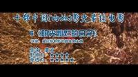 十部中国影史最佳电影 57