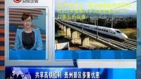 视频: 共享高铁红利 贵州景区多重优惠[新闻全方位]