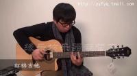红棉吉他视频-YYF
