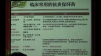 中西医结合治疗肝损伤的研究进展