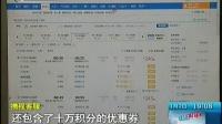 携程网订机票  改退签费用高   150102  零距离