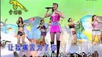 【东南西北风】  酒廊情歌(十四大美女)