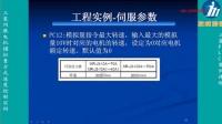 三菱PLC视频教程-三菱工程实例讲解_36_三菱伺服电机模拟量方式速度控制实例