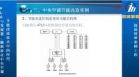 三菱PLC视频教程-三菱工程实例讲解_40_三菱PLC与变频器、触摸屏在中央空调节能改造技术中的应用