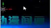 1月3日晚8点梦缘老师讲AE《三维字体动画》录像