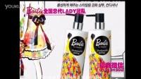 韩国芭比洗护全国总代LADY团队宣传片
