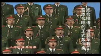 视频: 井冈山上太阳红 -武警文工团男声合唱团 伴奏 -3 QQ138073959