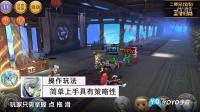 YOYO手游天天评《天天传奇》:角色扮演游戏的新台阶