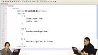 [2015]兄弟连高洛峰 CSS视频教程 4 CSS的样式选择器(上)